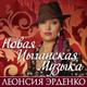 Эрденко Леонсия - Люблю тебя