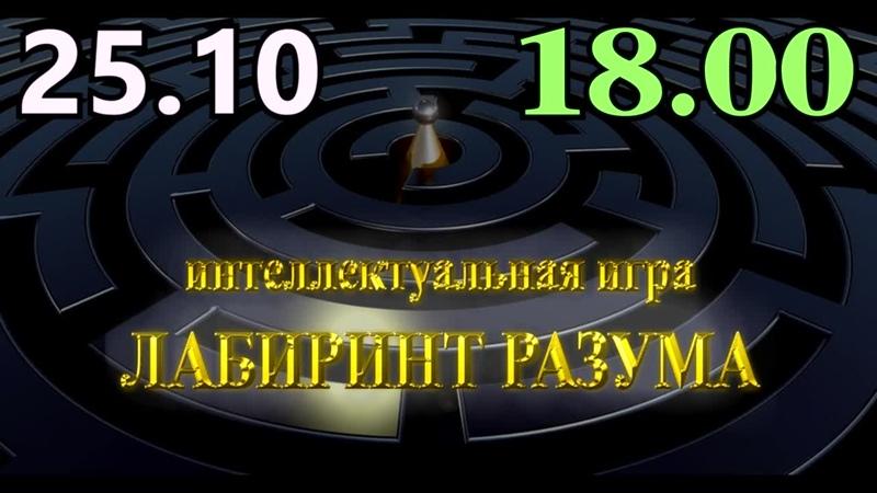 25 10 До встречи на игре ТРЕТИЙ СЕЗОН ЛАБИРИНТ РАЗУМА