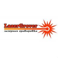LazergroveryurgaLazergroveryurga