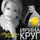 Круг Ирина, Телешев Леонид - Друзьям