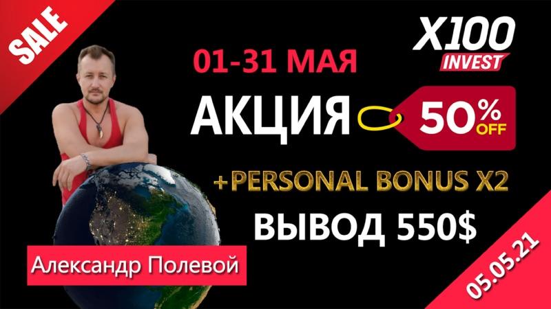 💣X100invest 💥АКЦИЯ💥 с 1 мая по 31 мая $100 ВМЕСТО $250 Promo bonus X10 Вывод 550$