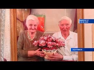 Вера и любовь – секрет семейного счастья семьи Евлановых из Излучинска