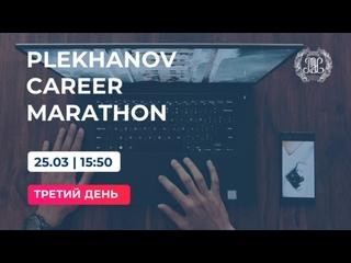 Plekhanov Career Marathon 3 день | SOFT | HARD skills, вакансии и стажировки от работодателей