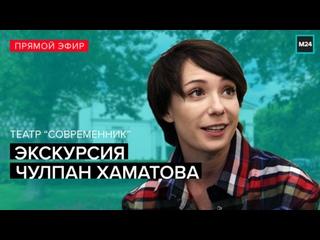 ЧУЛПАН ХАМАТОВА экскурсия по театру Современник | Прямая трансляция - Москва 24