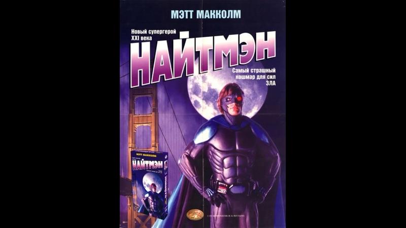 Найтмэн NightMan 1997
