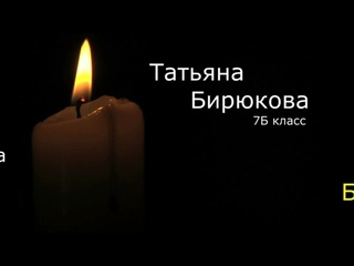Бирюкова Татьяна, 7Б класс СОШ №4 г. Скопина