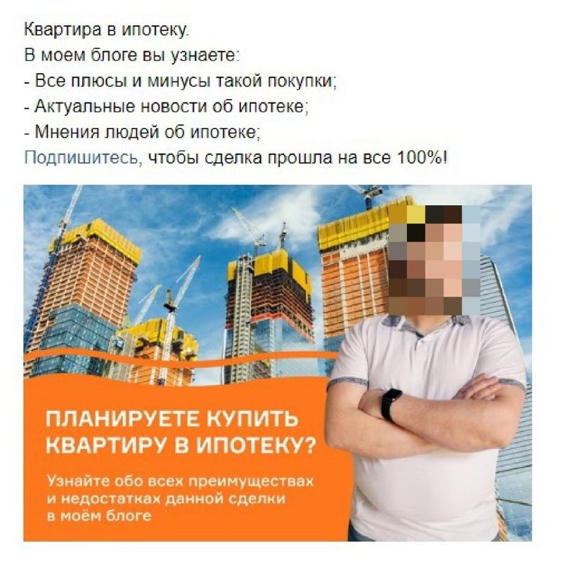 Как получить 372 подписчика Вконтакте по 30 рублей для риэлтора из Санкт-Петербурга, изображение №6