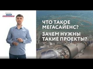 Что такое мегасайенс? | Год науки и технологий в России
