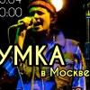 Умка в Москве 3 апреля, вход свободный