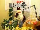 Фотоальбом Михаила Княжевича