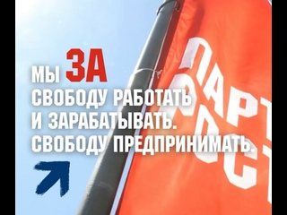 Видео от ПАРТИЯ РОСТА Краснодарский край