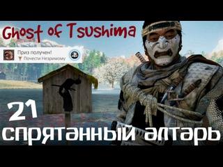Ghost of Tsushima | Секретные алтари | Почести незримому | Призрак Цусимы