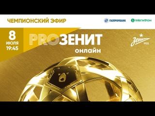 «PROЗенит онлайн»: церемония награждения чемпионов России