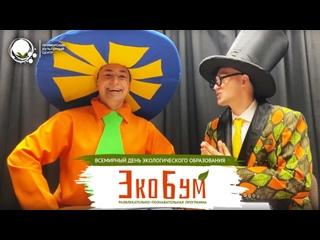 Развлекательно-познавательная программа «ЭкоБум» со Знайкой и Незнайкой.