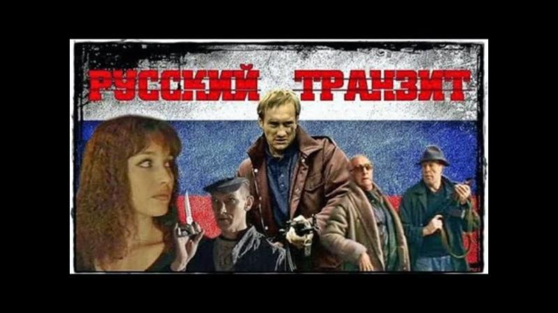 РУССКИЙ ТРАНЗИТ 1994 российский детективный сериал все серии