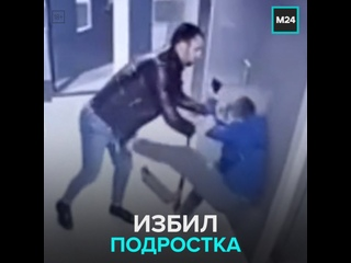 В Воронеже взрослый мужчина напал на подростка – Москва 24