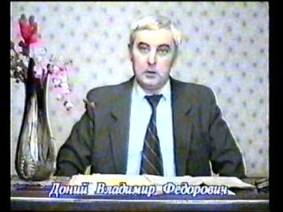Выборы - 1996, кандидат в депутаты гордумы Доний В.Ф.