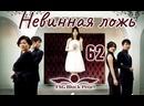 K-Drama Невинная ложь 2008 2009 - 62 серия рус.саб