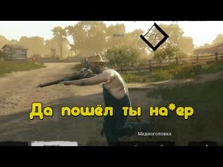 """Смешной момент в Hunt Showdown (Aik) - """"Тут люди стреляют в меня"""""""
