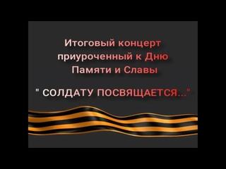 """Итоговый концерт: """" Солдату посвящается..."""" Автор Видео Бойцова И.И"""