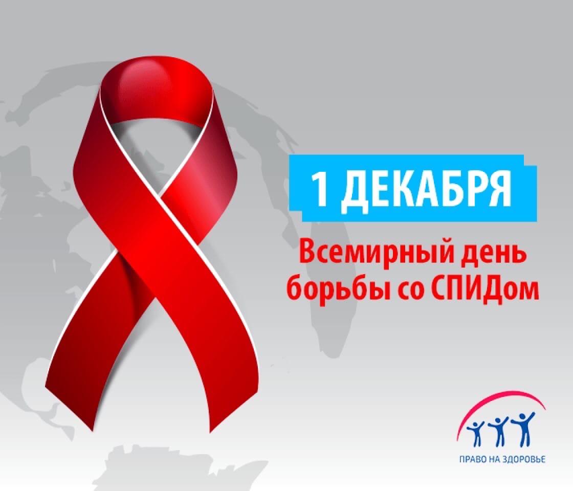 """баннер """"1 декабря - всемирный день борьбы со СПИДом"""""""