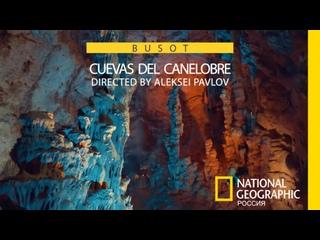 Пещера Канелобре, Бусот, Испания