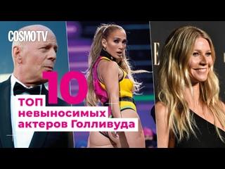 Cosmo TV: топ 10 невыносимых актеров Голливуда