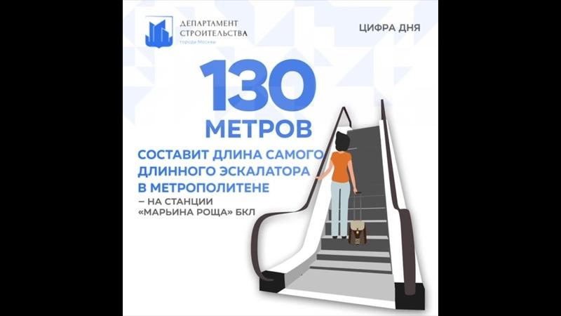 цифрадня 130 метров эскалатор Марьина роща БКЛ