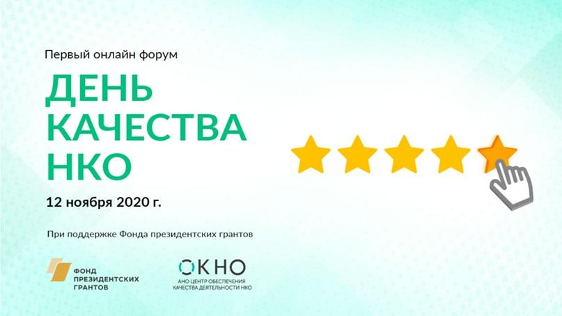 12 ноября первый онлайн форум «День качества НКО», изображение №1