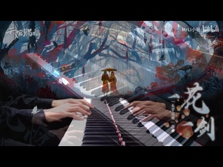 Цветок и меч в исполнении пианиста MrLi小哥