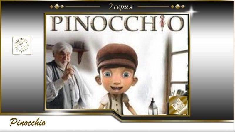 Пиноккио Pinocchio 2 серия Анна Джастис Anna Justice 2013 Германия