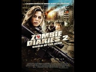 Дневники зомби 2  Мир мертвых   World of the Dead  The Zombie Diaries (2011)