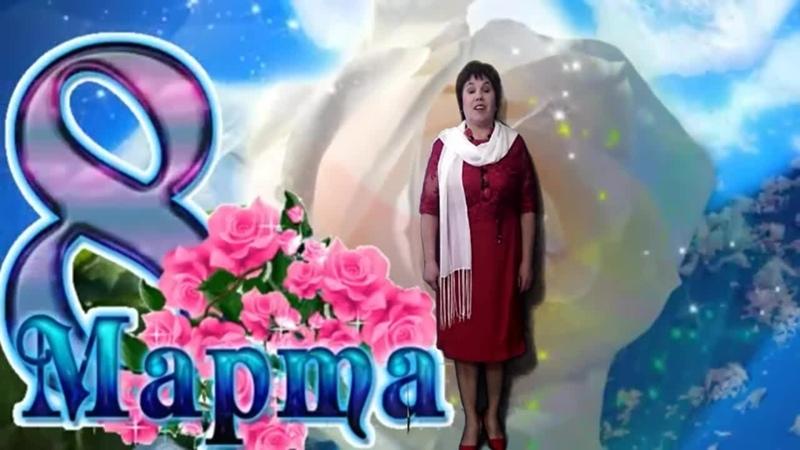 Галина Румянцева Женский праздник