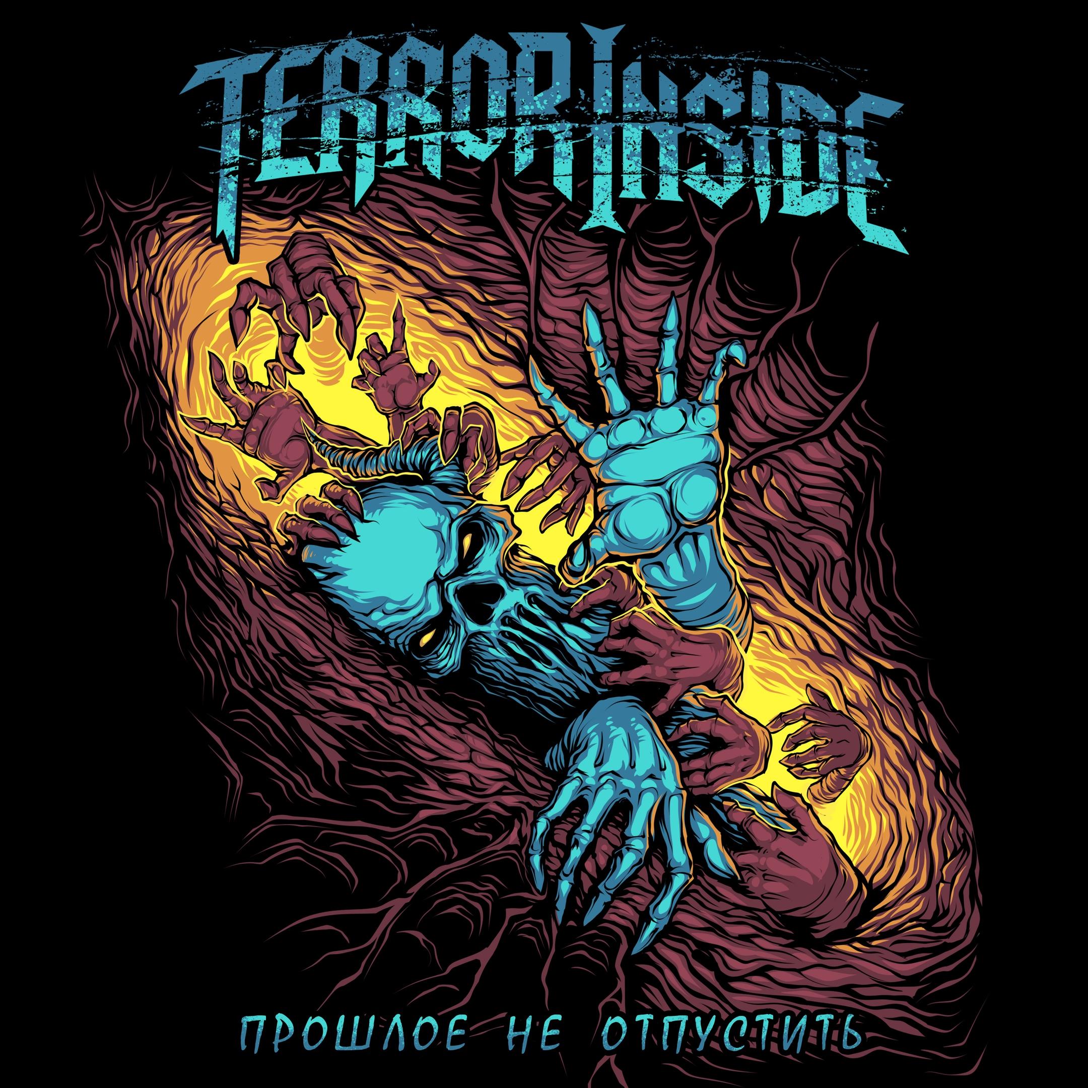 TERROR INSIDE - Прошлое не отпустить [EP] (2020)