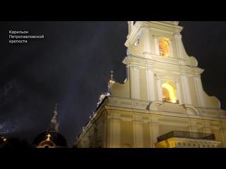 Карильон Петропавловского собора. Мерзнут ли карильонисты зимой?