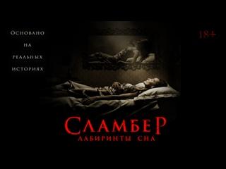 Сламбер: Лабиринты сна (2017) ужасы