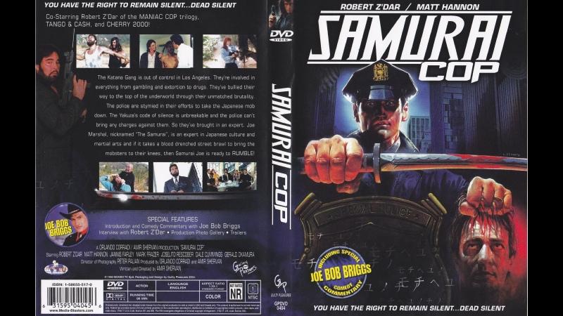 Полицейский Самурай Samurai Cop 1991 США