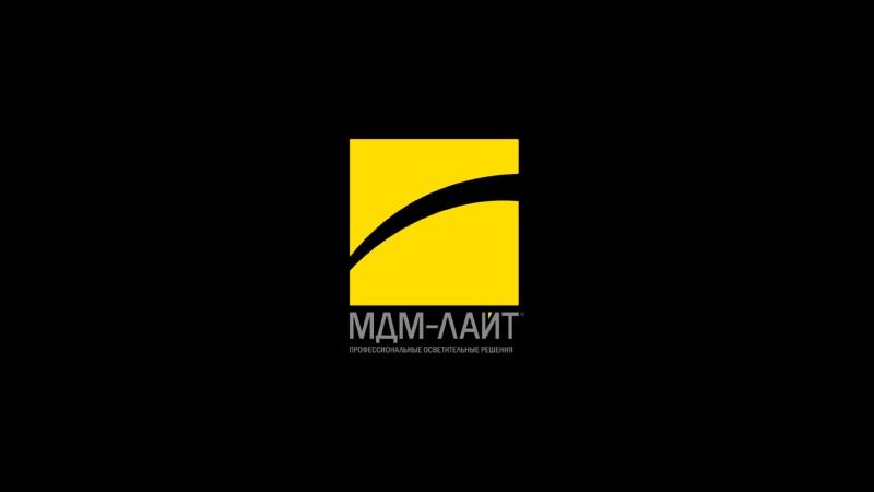 Фильм о трендах организации общественных пространств от МДМ ЛАЙТ