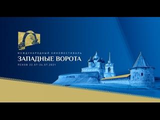 Церемония закрытия II МКФ «Западные ворота»