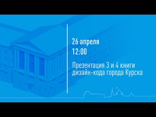 Презентация 3 и 4 книги дизайн-кода города Курска. Начало в 12:00