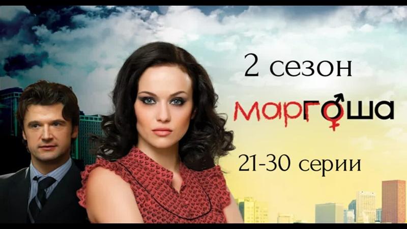 Маргоша 2 сезон 21 30 серии из 90 мелодрама комедия драма фэнтези Россия 2009 2010