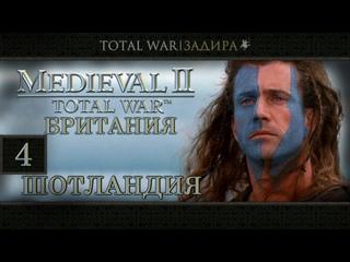 Total War • Medieval II: Kingdoms - DLC Британия • Шотландия [#4]