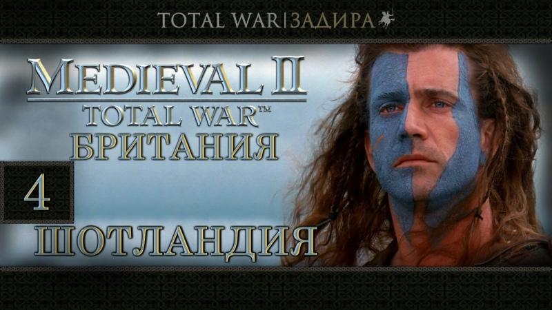 Total War Medieval II Kingdoms DLC Британия Шотландия 4