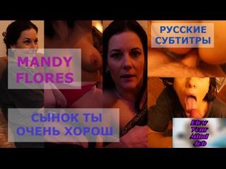 Порно перевод Mandy Flores milf mom stepmom incest taboo blowjob инцест, мама сосет сын мачеха табу русские субтитры с диалогами