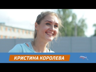 Кристина Королева