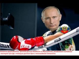Русский Боец ММА разоблачает Вин Чун, Айкидо и Кунг Фу!