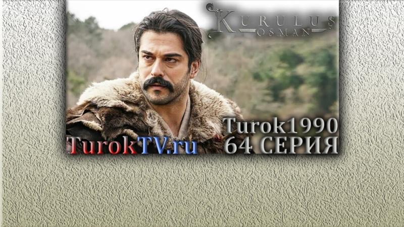 Основание Осман 64 серия русская озвучка Турок1990 смотреть онлайн