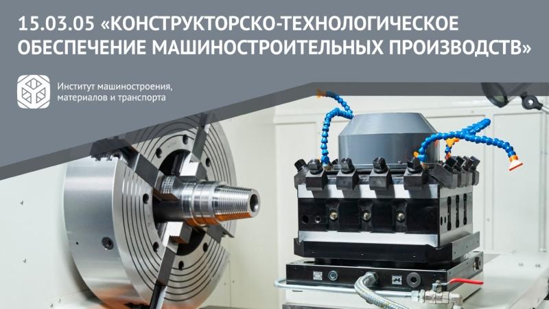 Все о направлении подготовки за 2 минуты 15 03 05 Конструкторско технологическое обеспечение машиностроительных производств
