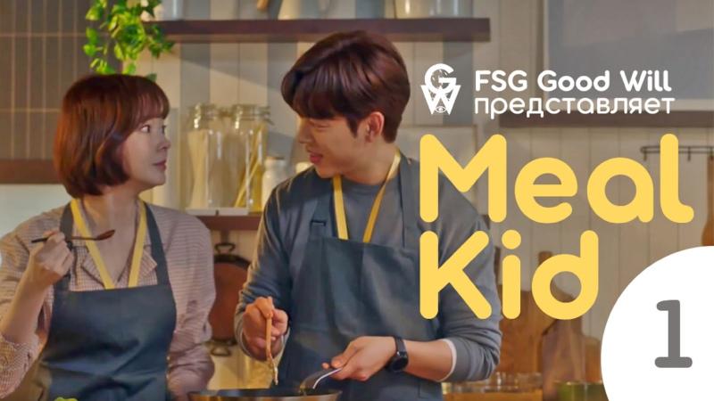 GW Meal Kid Ep 1 Webdrama рус саб