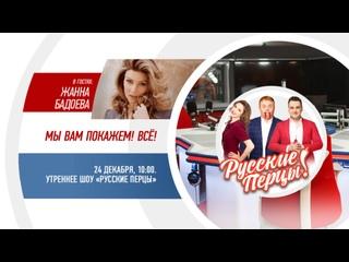 Жанна Бадоева в Утреннем шоу «Русские Перцы»